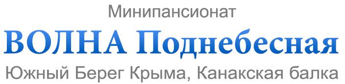 Пансионат Волна Поднебесная - отдых в Крыму, Канака